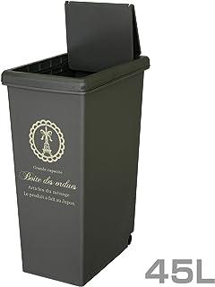 平和工業 ゴミ箱 45リットル ふた付き おしゃれ スリム スライドペール 45L ブラウン(つやなし)