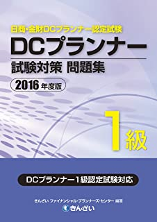 2016年度版 DCプランナー1級試験対策問題集