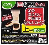 桐灰化学 足の冷えない不思議な足もとカイロ 上からはるつま先 黒 15足