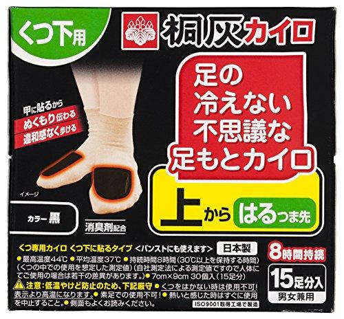 小林製薬『桐灰カイロ 足の冷えない不思議な足もとカイロ 上からはるつま先 くつ下に貼るタイプ』
