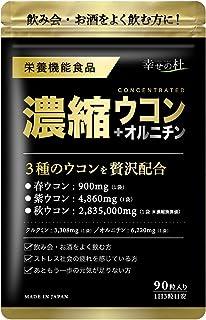 幸せの杜 ウコン オルニチン クルクミン サプリ 3種のウコン贅沢配合 サプリメント 90粒30日分