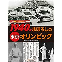 3つの東京オリンピックを大研究 (1) 1940年 まぼろしの東京オリンピック