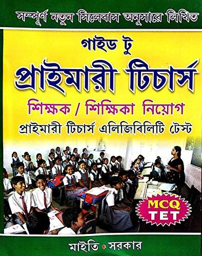 Guide to Primary Teachers Eligibility Test (TET) MCQ (Bengali)