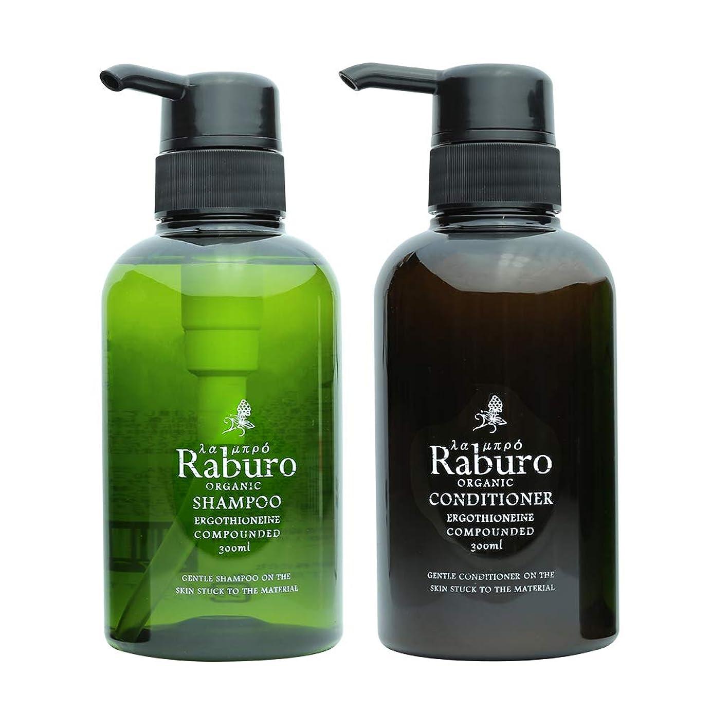 狂った性能絶対のラブロ(Raburo)オーガニックシャンプー&コンディショナー 300mlセット【男性/女性/子供兼用】髪と頭皮にやさしい15の無添加 低刺激 弱酸性 アミノ酸 ノンシリコン 天然由来成分