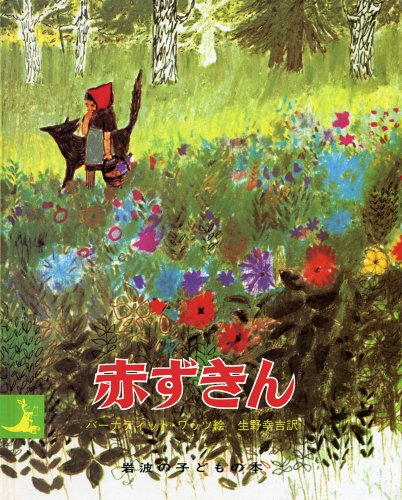 赤ずきん (岩波の子どもの本)