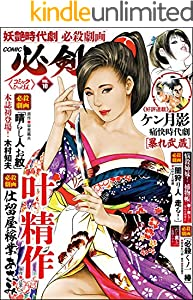 COMIC必剣 10巻 表紙画像