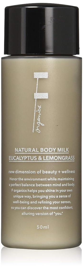 無条件ヒューズスピーチF organics(エッフェオーガニック) ナチュラルボディミルクミニ ユーカリ&レモングラス 50ml