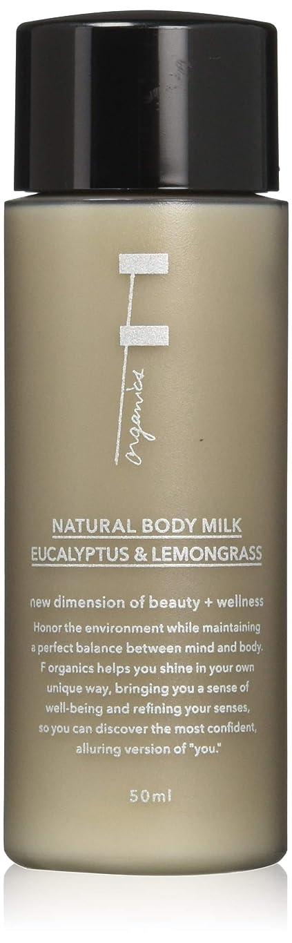 先祖石鹸露骨なF organics(エッフェオーガニック) ナチュラルボディミルクミニ ユーカリ&レモングラス 50mL