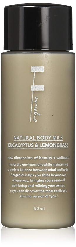 成功する告発者脚本F organics(エッフェオーガニック) ナチュラルボディミルクミニ ユーカリ&レモングラス 50ml