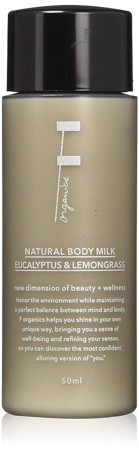 神経障害酸素従うF organics(エッフェオーガニック) ナチュラルボディミルクミニ ユーカリ&レモングラス 50ml