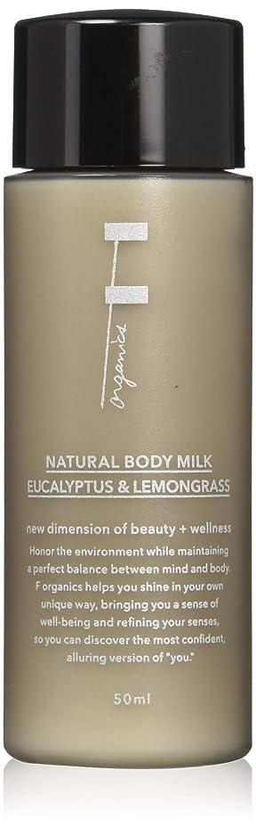 賃金書誌リスクF organics(エッフェオーガニック) ナチュラルボディミルクミニ ユーカリ&レモングラス 50ml