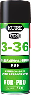 KURE(呉工業) 3-36 (430ml) [HTRC2.1]