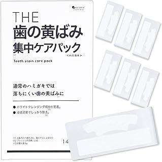 THE ホワイトニングシート 14セット 2週間分 ハミガキ ホワイトニング 歯石取り 歯 テープ セルフ