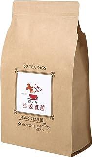 ばんどう紅茶 生姜紅茶 濃い味 日本産100パーセント 60ティーバッグ入