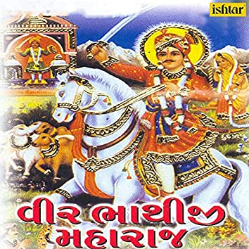 Veer Bhathiji Maharaj