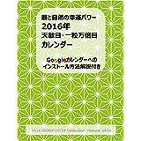 暦と自然の幸運パワー 2016年 天赦日・一粒万倍日カレンダー