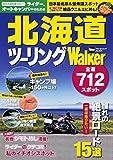 ライダー オートキャンパーのための 北海道ツーリングWalker ウォーカームック