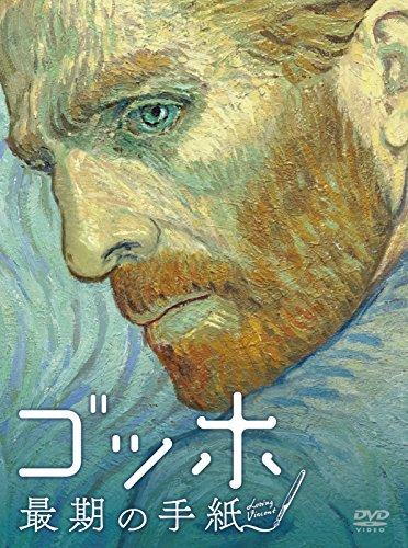 Loving Vincent, DVD]