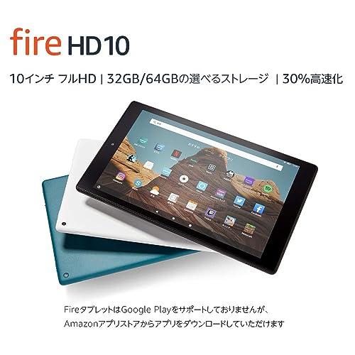 旧型 Fire HD 10 タブレット 64GB