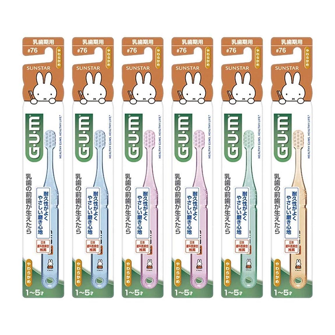 合法オデュッセウス月面GUM(ガム) デンタル こども 歯ブラシ #76 [乳歯期用/やわらかめ] 6本パック+ おまけつき【Amazon.co.jp限定】