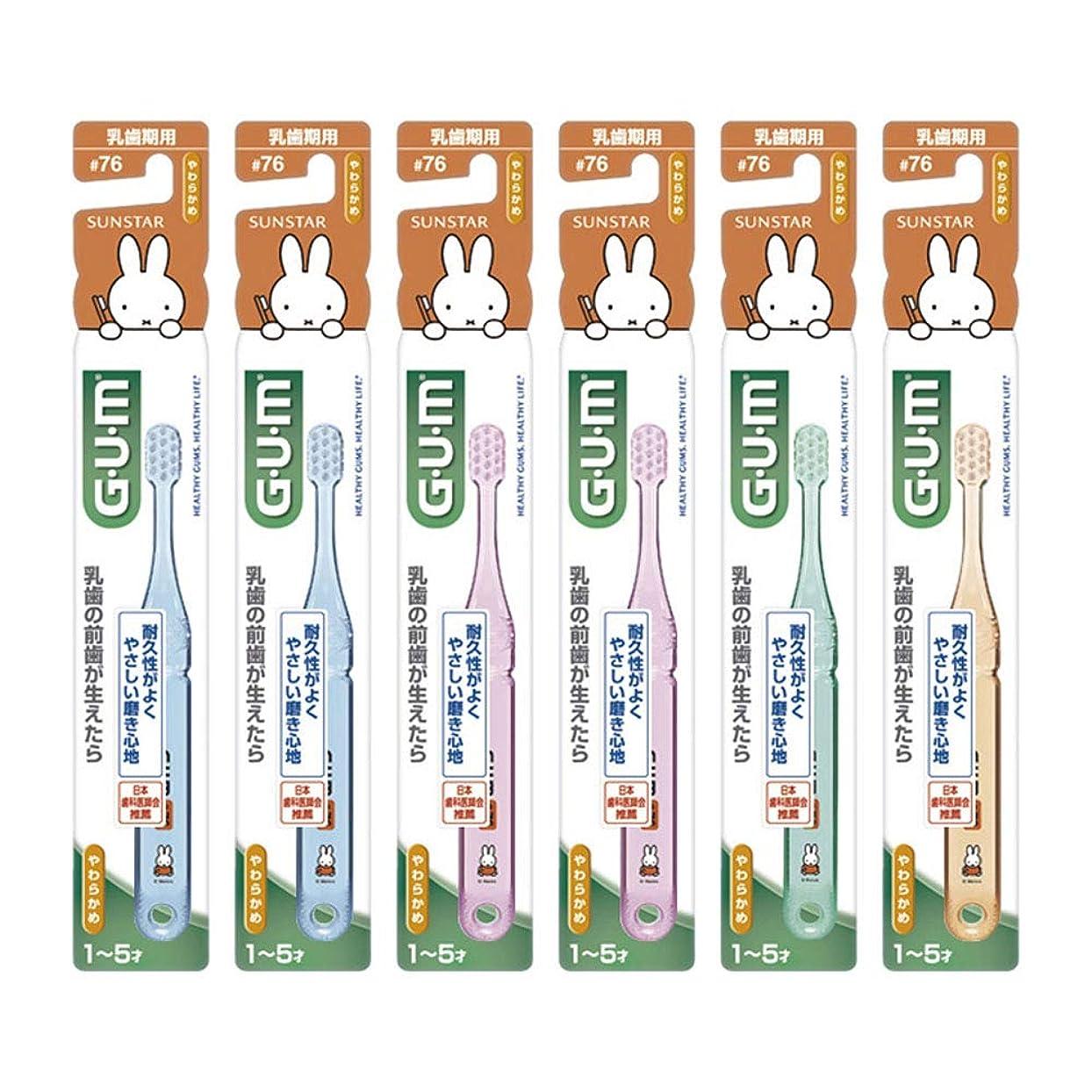 ナビゲーション平野起こりやすいGUM(ガム) デンタル こども 歯ブラシ #76 [乳歯期用/やわらかめ] 6本パック+ おまけつき【Amazon.co.jp限定】