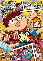 鷹の爪 吉田くんの×ファイル コミック 1-2巻セット [-]