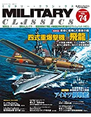 MILITARY CLASSICS (ミリタリー クラシックス) 2021年9月号
