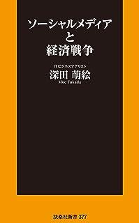 ソーシャルメディアと経済戦争 (扶桑社BOOKS新書)