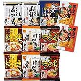 北海道 人気ラーメン店 ラーメン ギフト 9食入り(山頭火 純連 てつや 一文字 けやき)(MK-30S)