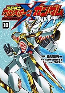 機動戦士クロスボーン・ガンダム DUST(10) (角川コミックス・エース)