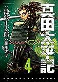 真田太平記(4) (朝日コミックス)