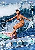 アスリート・ビューティ 田岡なつみ アスリート・ビューティ~女子大生プロサーファー[DVD]
