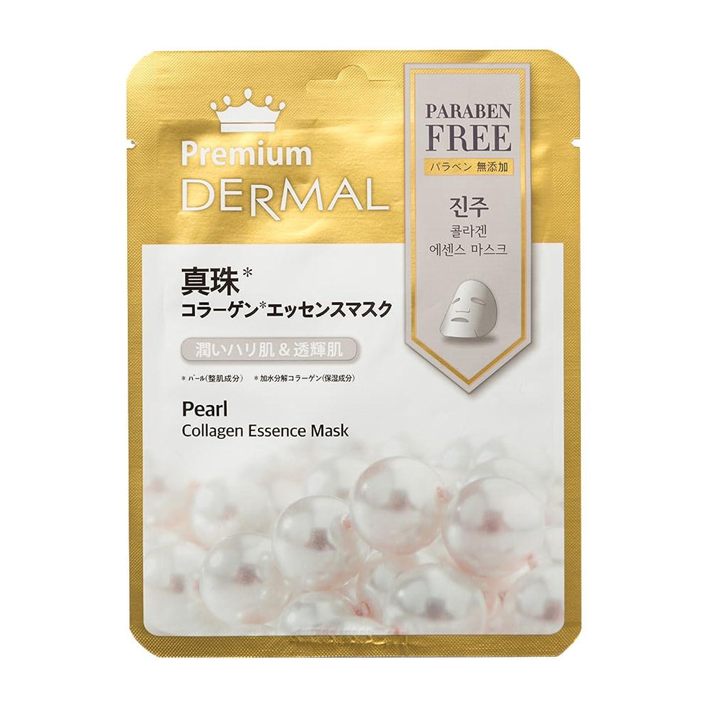 トランクライブラリに変わる白菜ダーマルプレミアム コラーゲンエッセンスマスク DP03 真珠 25ml/1枚