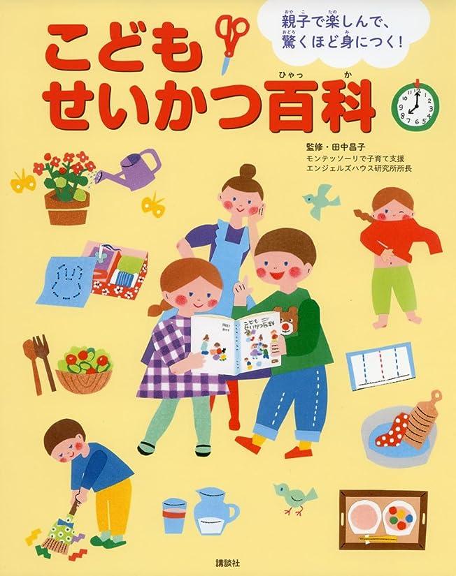 計画的分析永久に親子で楽しんで、驚くほど身につく! こどもせいかつ百科 (えほん百科シリーズ)