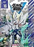 ダンボール戦機W 第16巻[ZMBZ-7916][DVD]