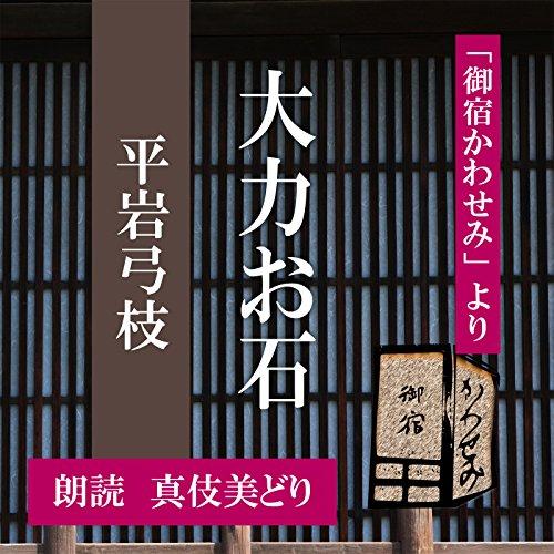 『大力お石 (御宿かわせみより)』のカバーアート
