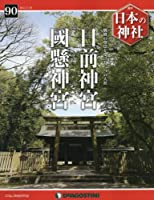 日本の神社 90号 (日前神宮・國懸神宮) [分冊百科]