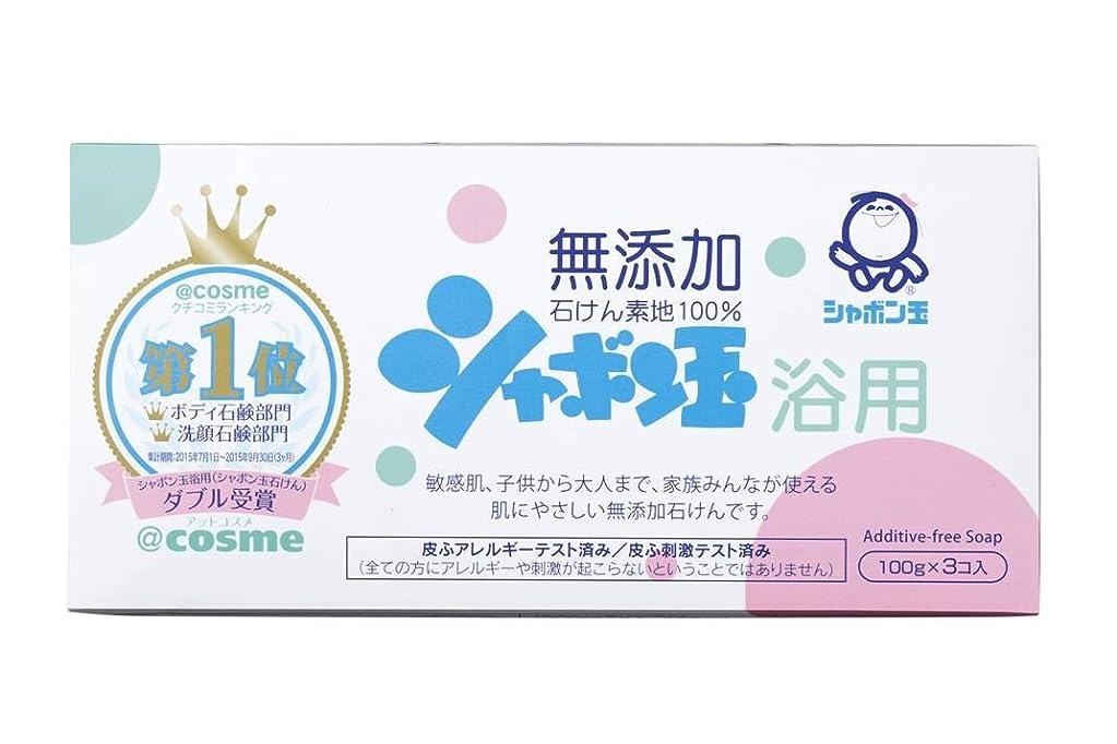 コンテスト最高ハウジングシャボン玉石けん 浴用 化粧石けん 100g×3