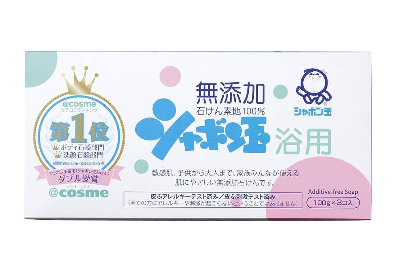 キャッチベギン花シャボン玉石けん 浴用 化粧石けん 100g×3