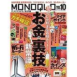 MONOQLO(モノクロ) 2020年 10 月号 [雑誌]