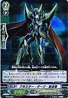 ヴァンガード [ヴァンガ] カード ブラスター・ダーク・撃退者(RRR仕様)【PR】 奈落の撃墜者(TD10) TD10-006-PR
