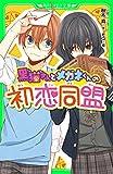 黒猫さんとメガネくんの初恋同盟 「黒猫さん」シリーズ (角川つばさ文庫)