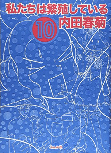 私たちは繁殖している (10) (ぶんか社コミックス)の詳細を見る
