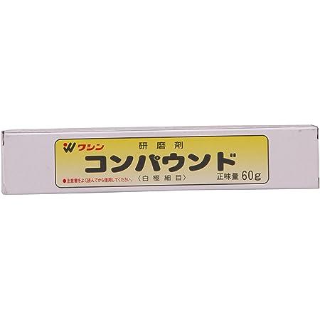和信ペイント コンパウンド 最終磨き仕上げ用 最高級な仕上がりをあなたに 60g