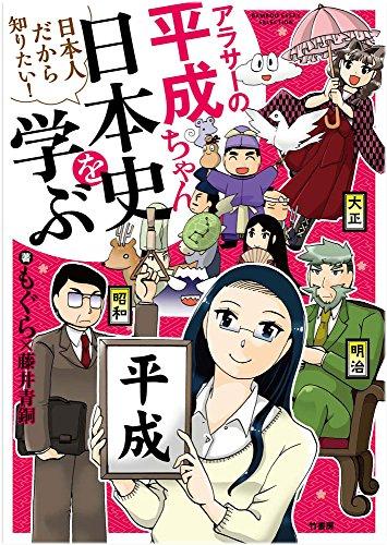 アラサーの平成ちゃん、日本史を学ぶ (BAMBOO ESSAY SELECTION)の詳細を見る