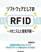 表紙: ソフトウェアとしてのRFIDメカニズムと開発手順 | 真間則行