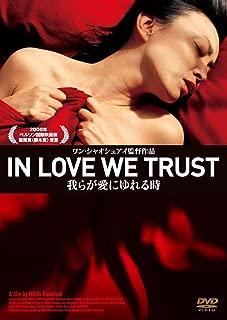 我らが愛にゆれる時 [DVD]