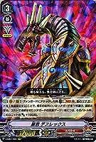 ヴァンガード The Destructive Roar (ザ デストラクティブ ロアー) 暴君 デスレックス(RRR) V-EB01/004 | トリプルレア たちかぜ ディノドラゴン