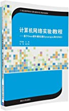 计算机网络实验教程 基于Cisco硬件模拟器Dynamips和GNS3/21世纪高等学校计算机教育实用规划教材