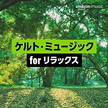ケルト・ミュージック for リラックス